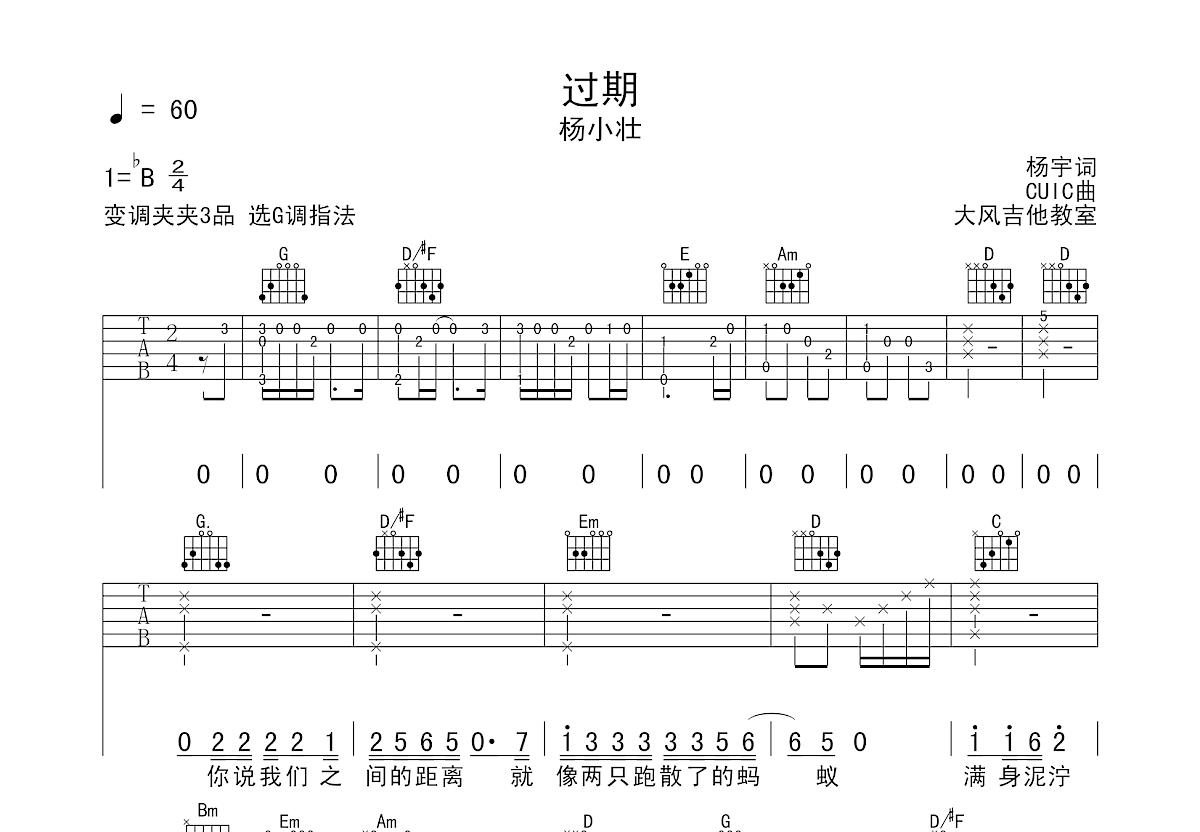过期吉他谱_杨小壮_G调弹唱
