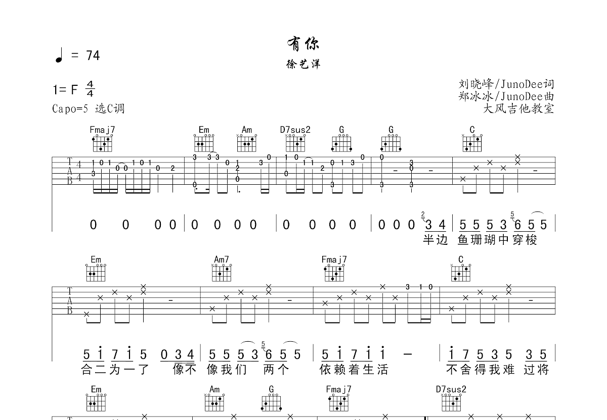 有你吉他谱_徐艺洋_C调弹唱