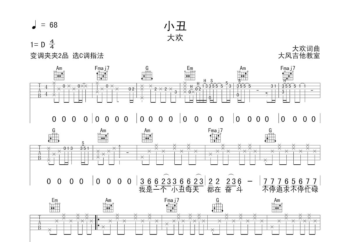 小丑吉他谱_大欢_C调弹唱