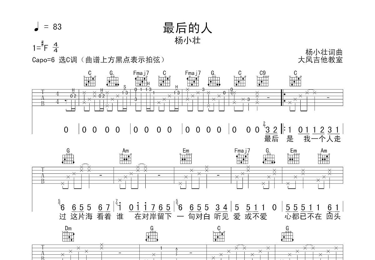 最后的人吉他谱_杨小壮_C调弹唱