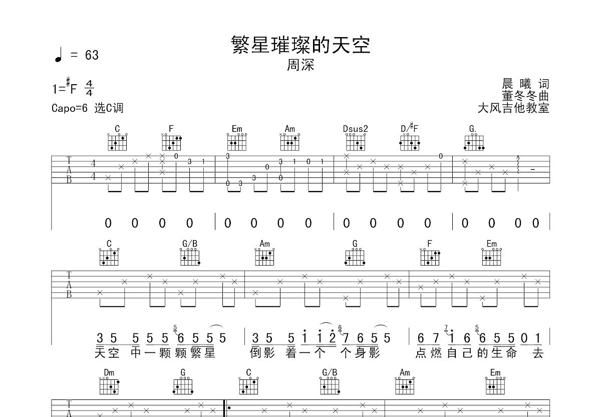 繁星璀璨的天空吉他谱_周深_C调弹唱