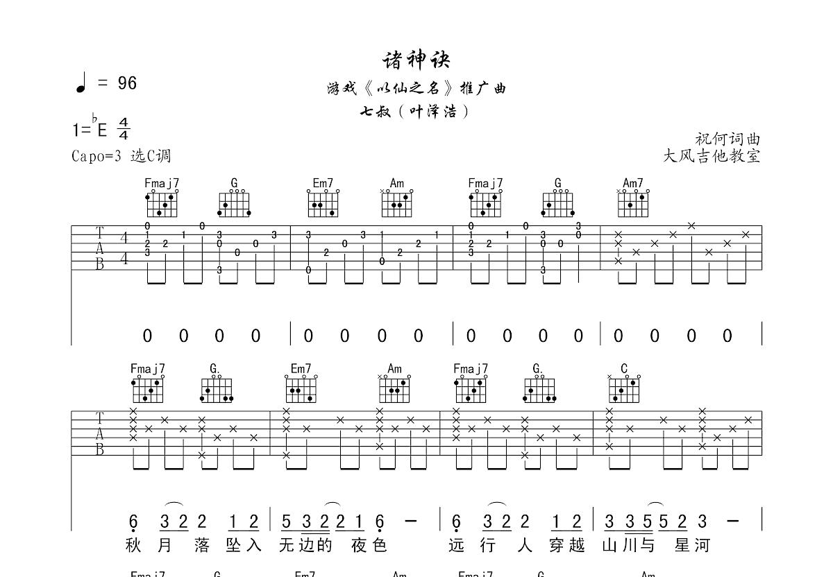 诸神诀吉他谱_七叔(叶泽浩)_C调弹唱