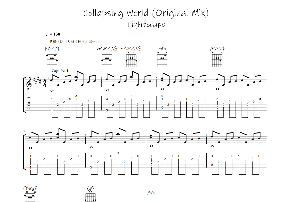 Collapsing World吉他谱_Lightscape_C调指弹