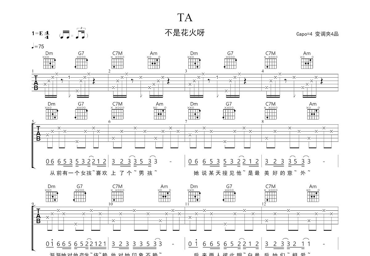 TA吉他谱_不是花火呀_C调弹唱