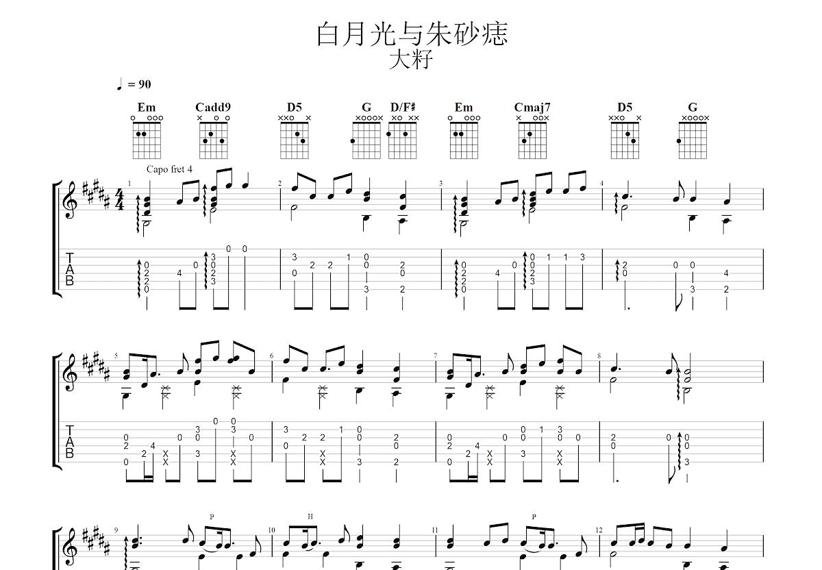 白月光与朱砂痣吉他谱_黄千芊,田桂宇_G调指弹