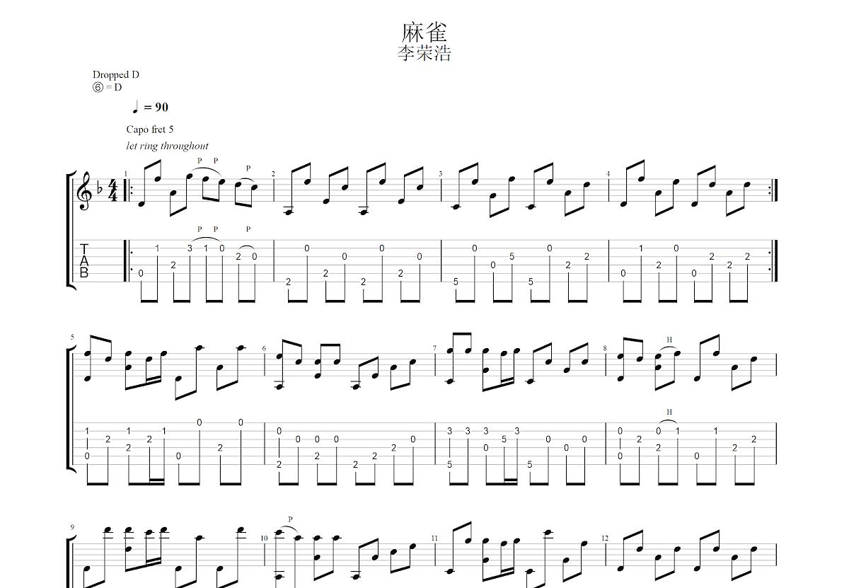 麻雀吉他谱_李荣浩_C调指弹