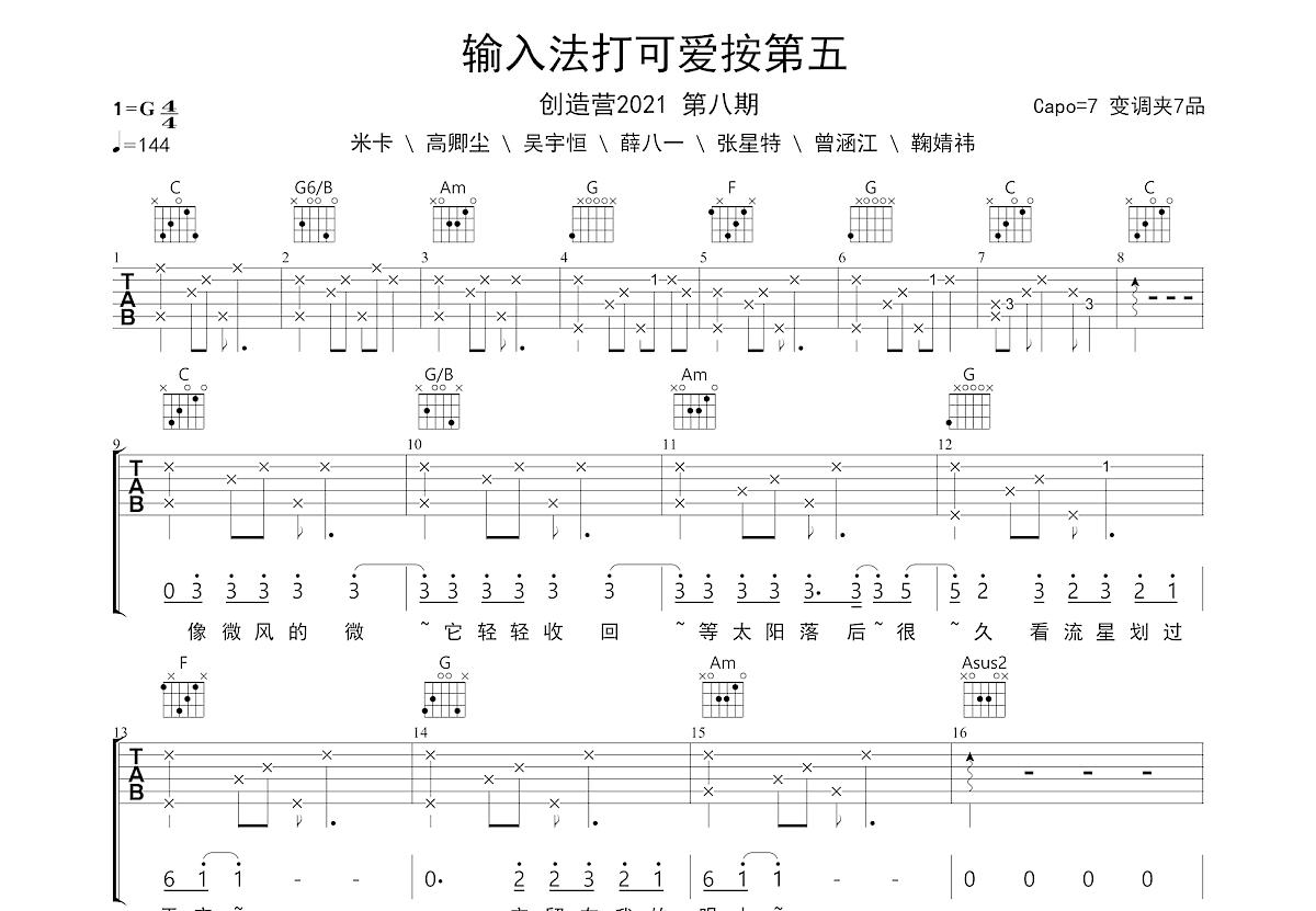 输入法打可爱按第五吉他谱_米卡,鞠婧祎,创造营2021学员,高卿尘_C调弹唱