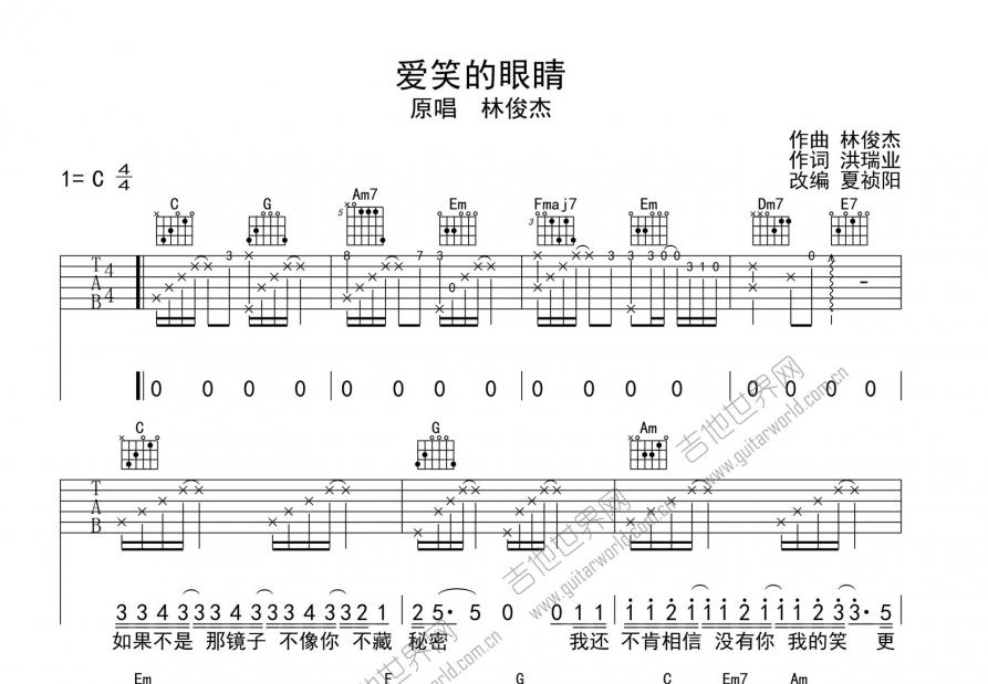 爱笑的眼睛吉他谱_林俊杰_C调弹唱