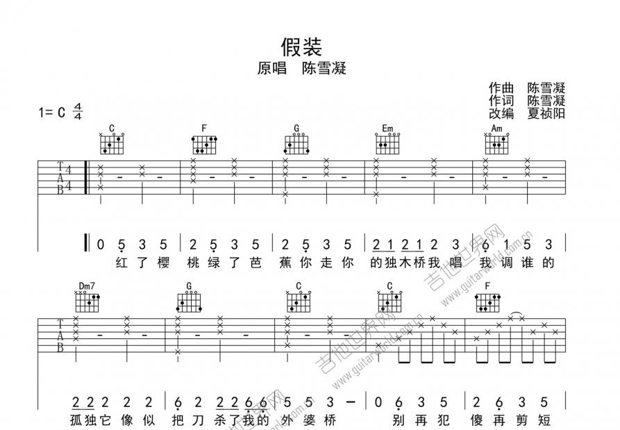 假装吉他谱_陈雪凝_C调弹唱
