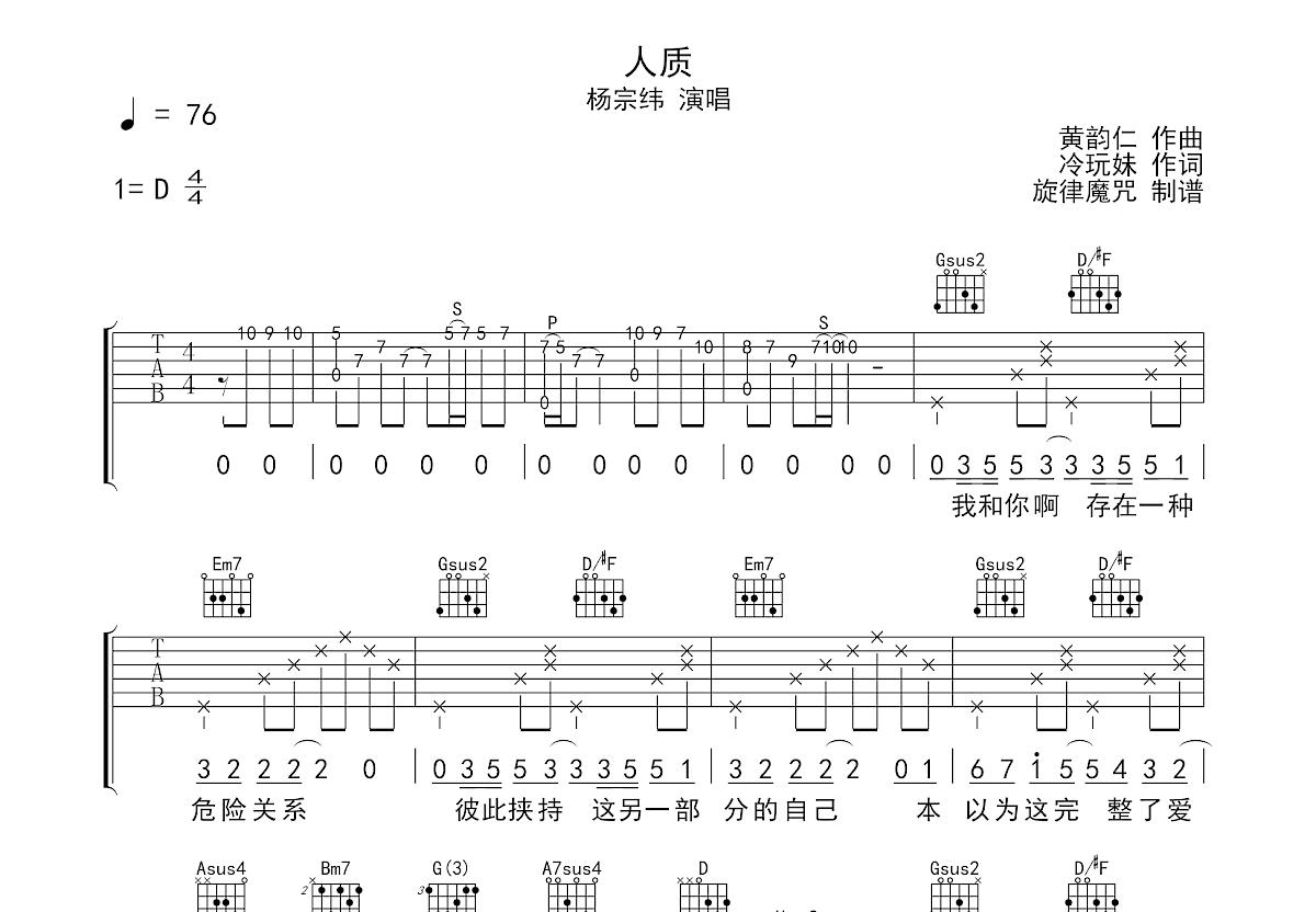 人质吉他谱_杨宗纬_D调弹唱