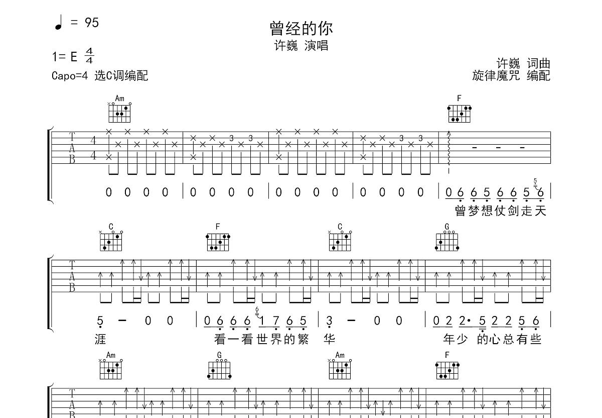 曾经的你吉他谱_许巍_C调弹唱