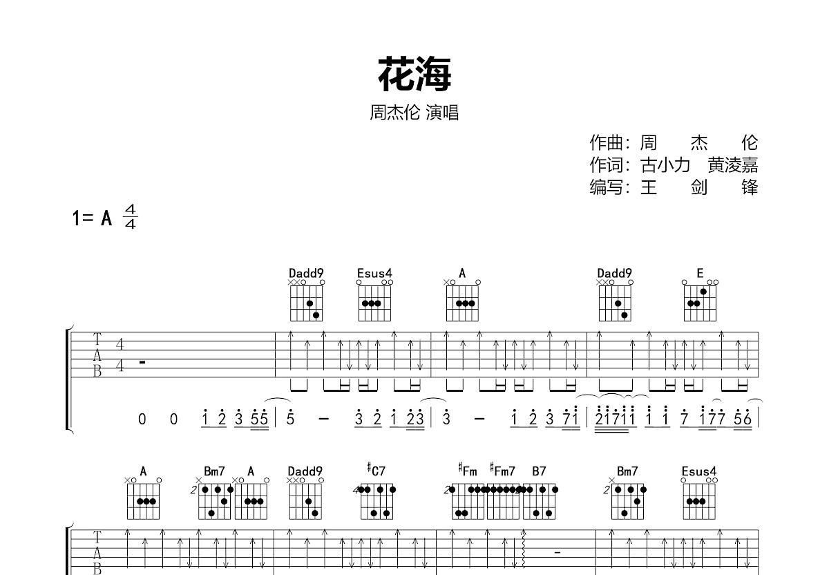 花海吉他谱_周杰伦_A调弹唱