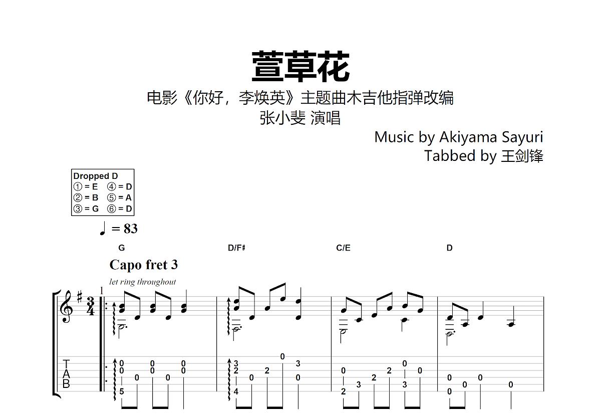 萱草花吉他谱_张小斐_G调指弹