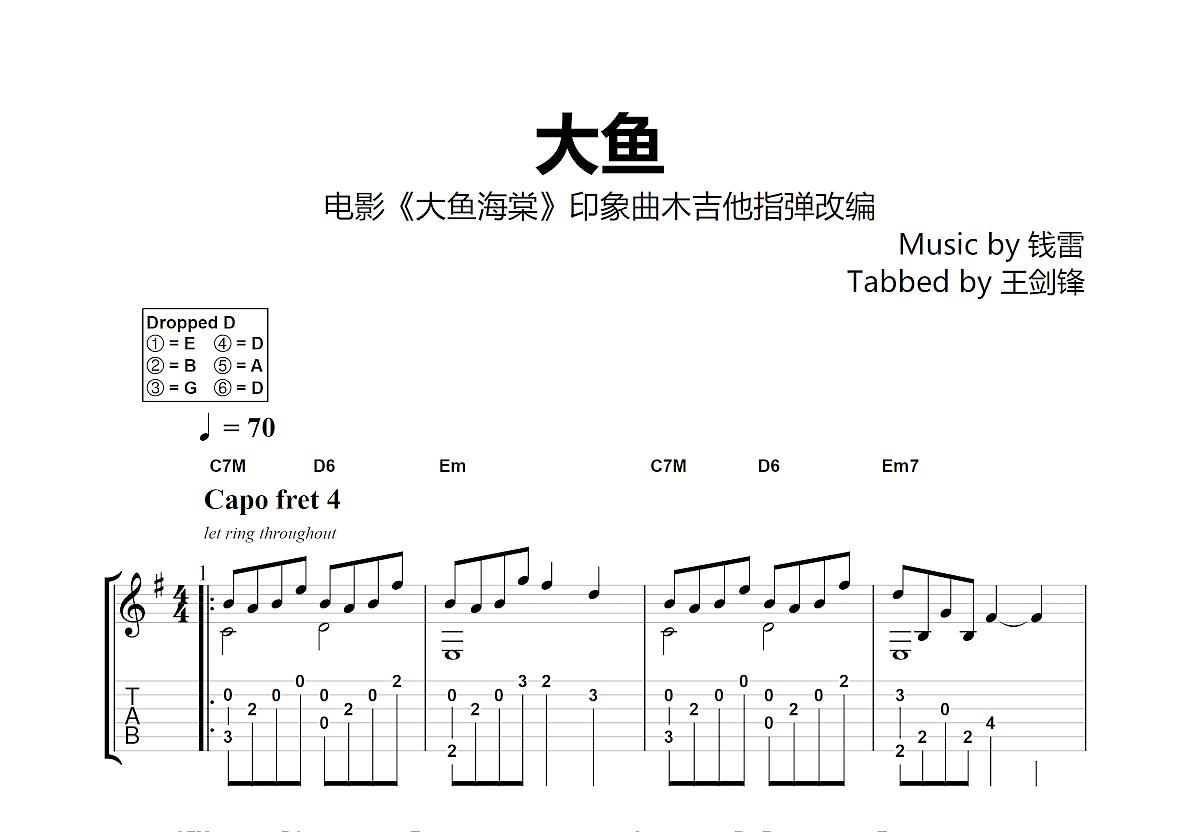 大鱼吉他谱_周深_G调指弹