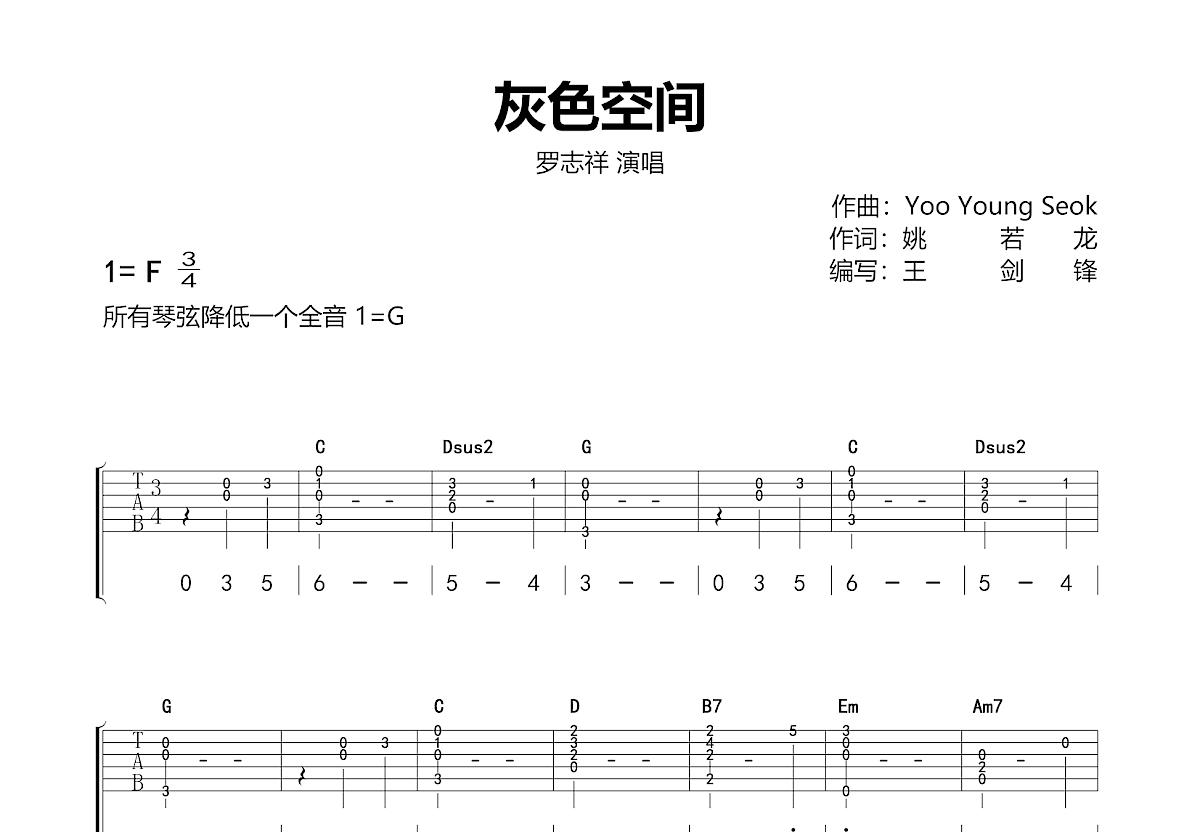 灰色空间吉他谱_罗志祥_G调弹唱