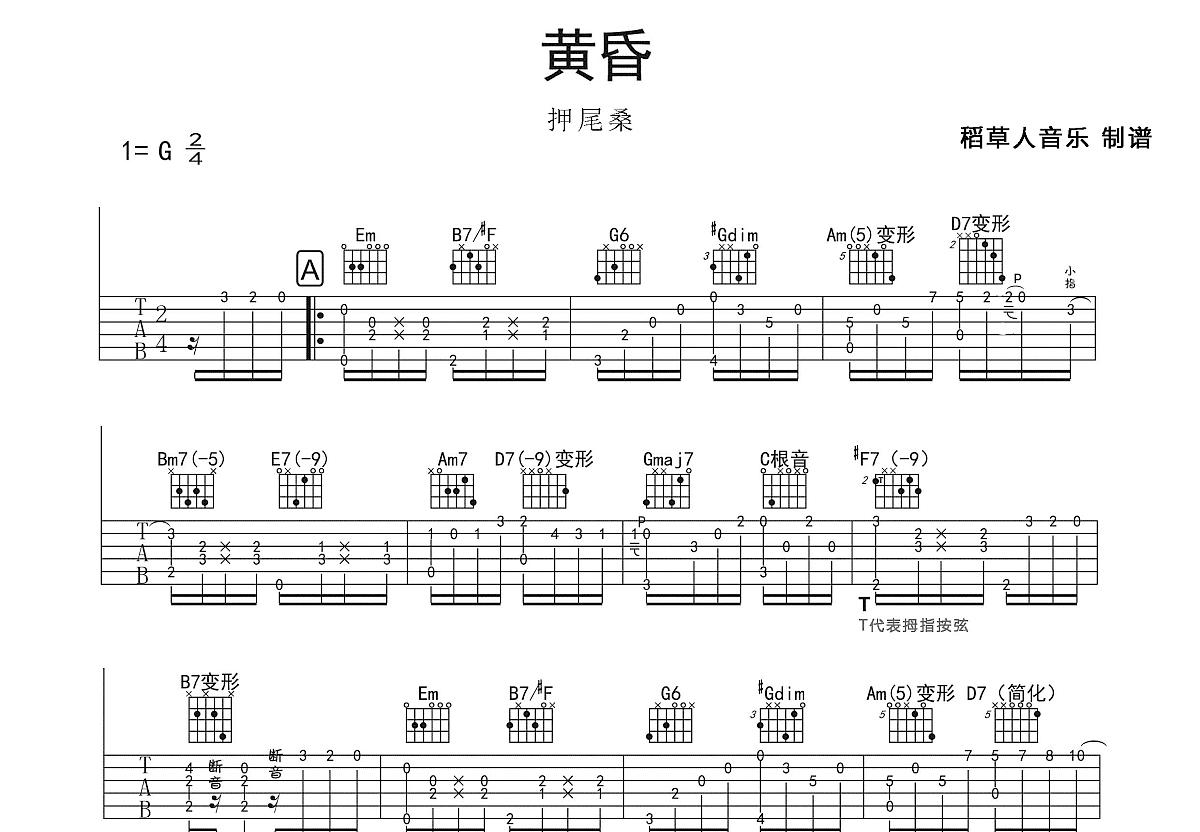 黄昏吉他谱_押尾桑_G调指弹