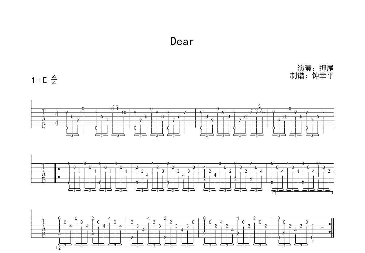 Dear吉他谱_押尾_E调指弹