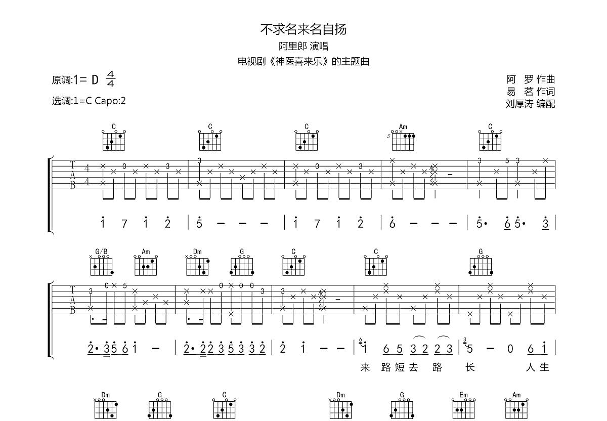 不求名来名自扬吉他谱_阿里郎_C调弹唱