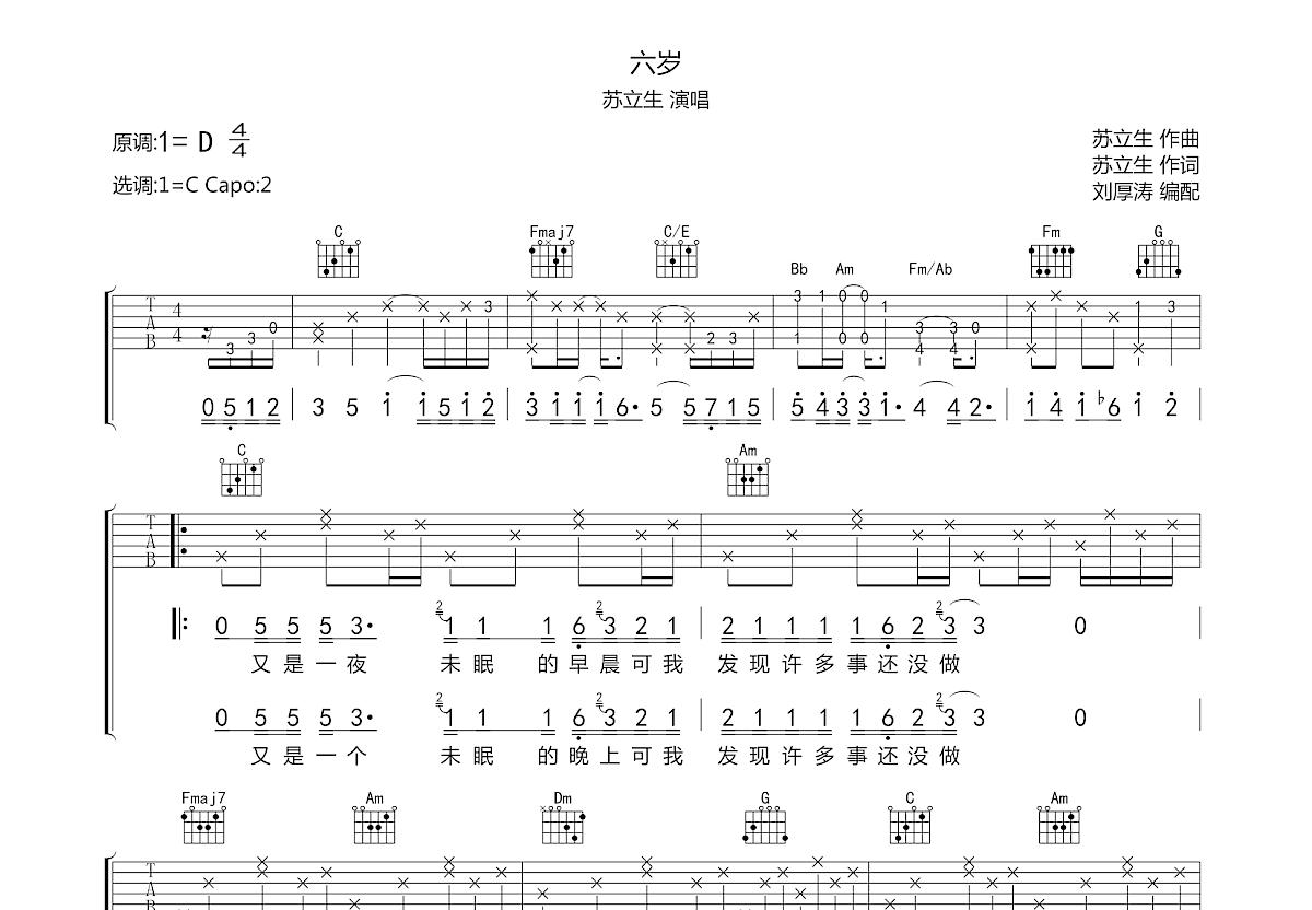 六岁吉他谱_苏立生_C调弹唱