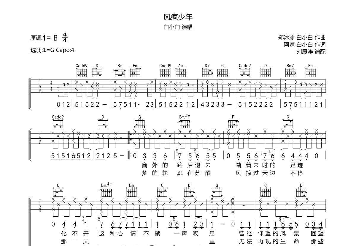 风疯少年吉他谱_白小白_G调弹唱