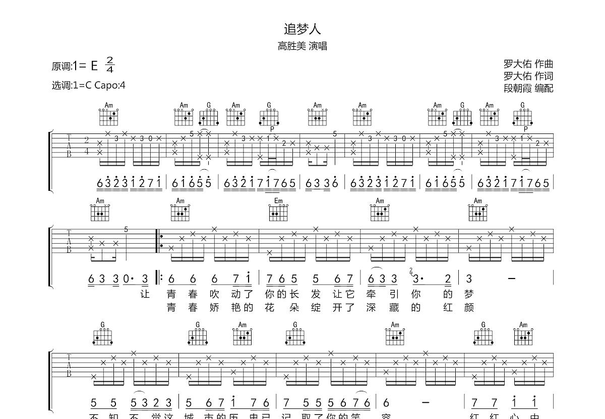 追梦人吉他谱_高胜美_C调弹唱