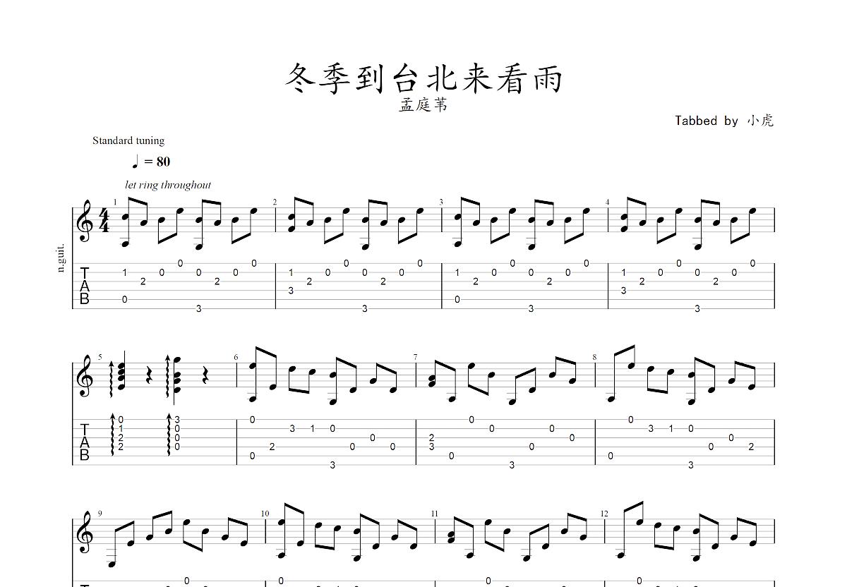 冬季到台北来看雨吉他谱_孟庭苇_C调指弹