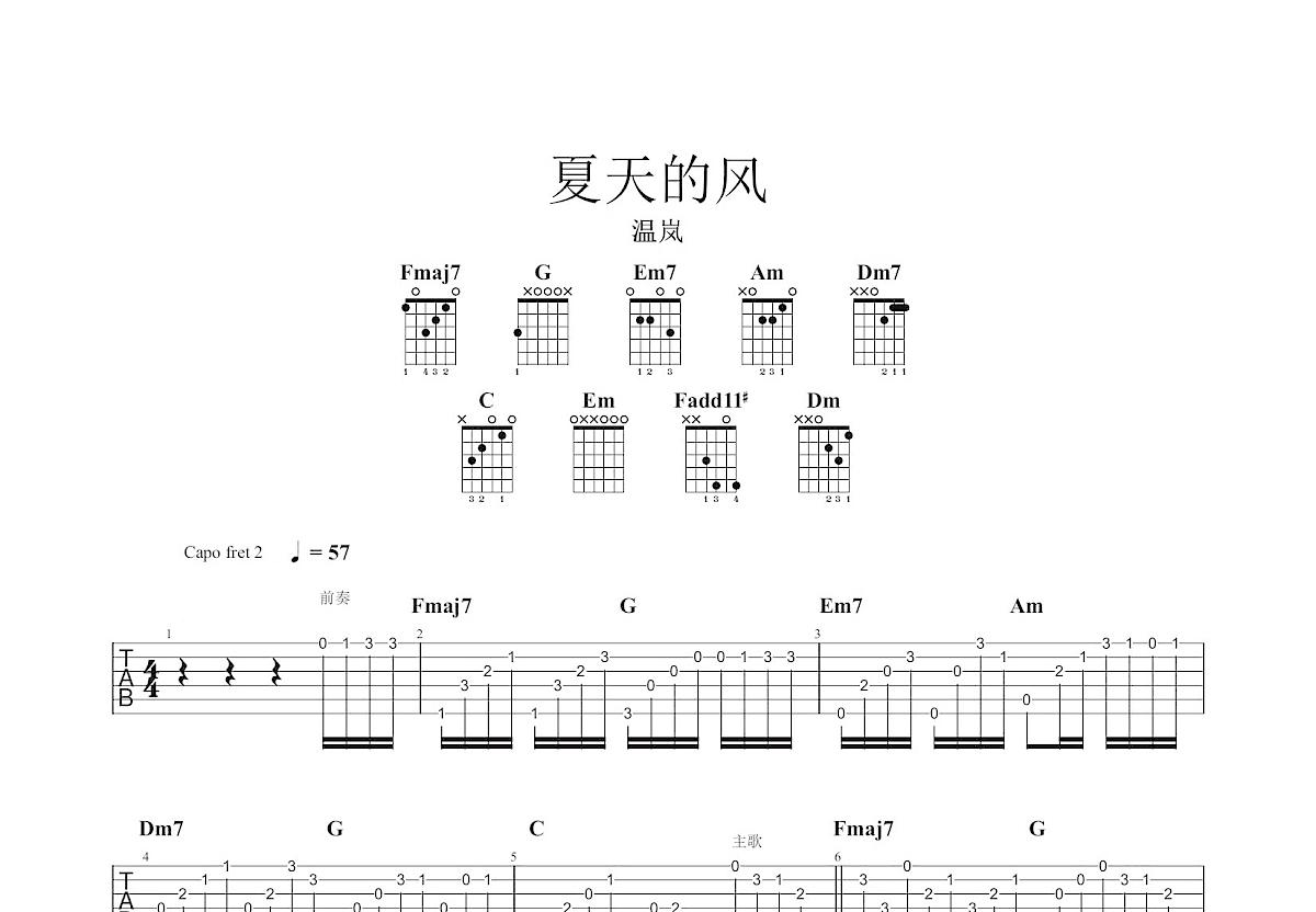 夏天的风吉他谱_温岚_C调指弹