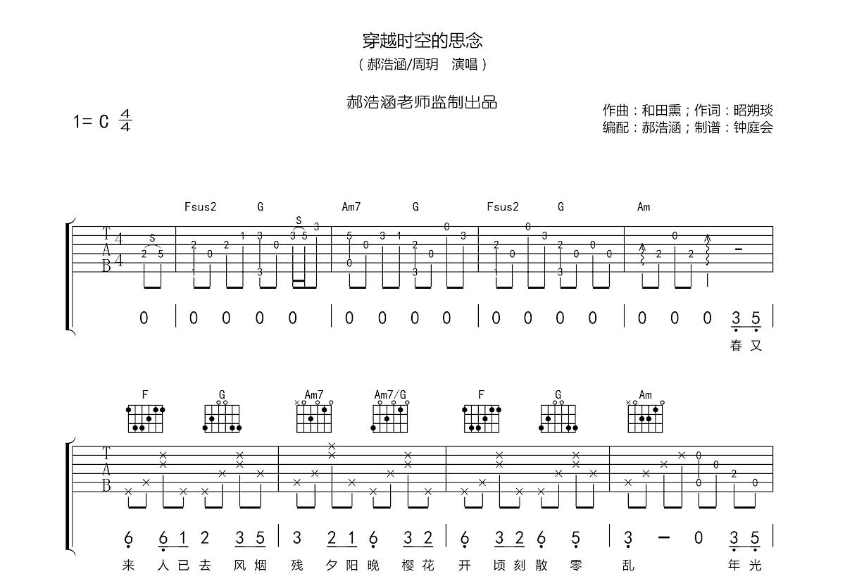 穿越时空的思念吉他谱_郝浩涵_C调弹唱