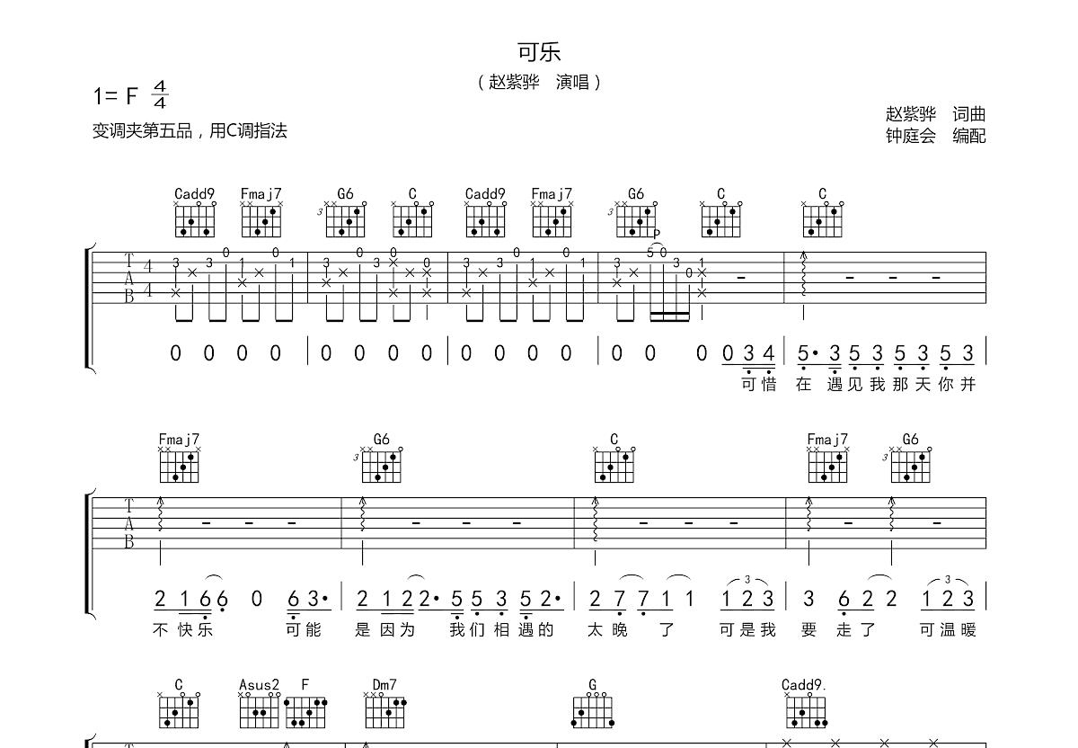 可乐吉他谱_赵紫骅_C调弹唱