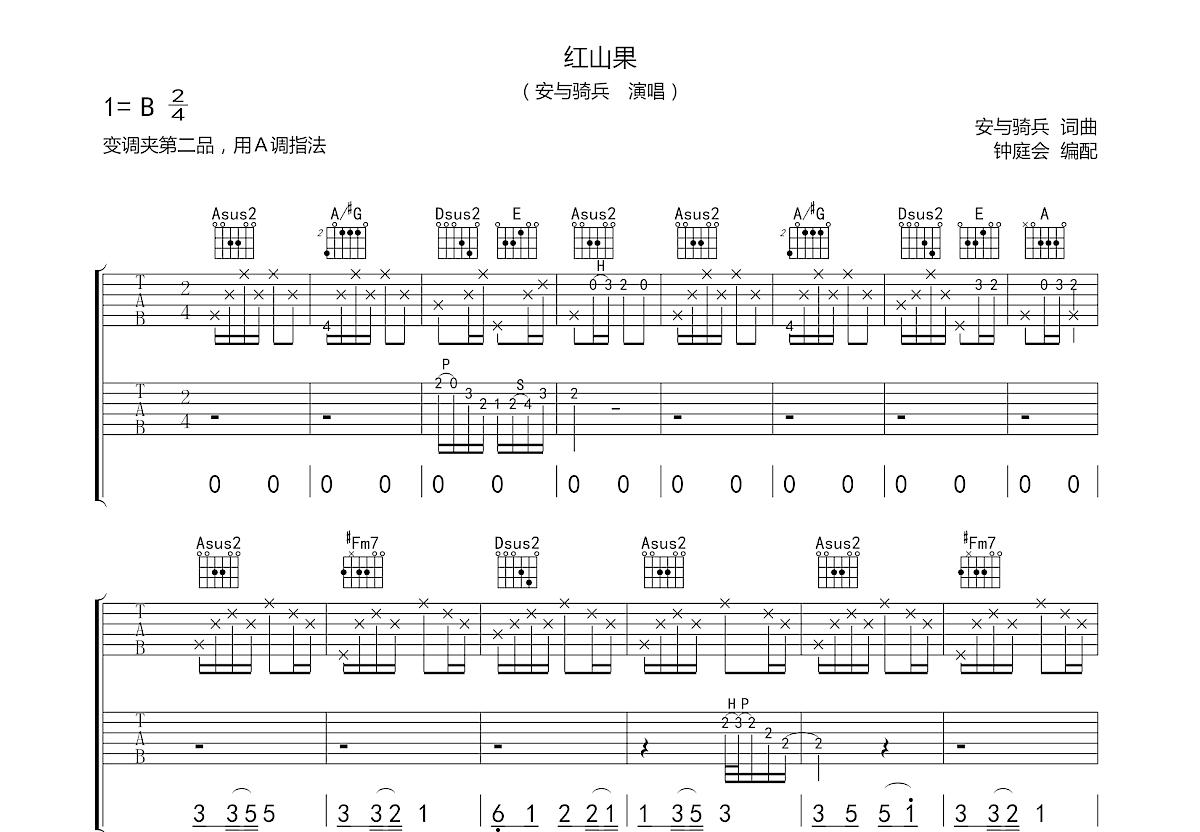 红山果吉他谱_安与骑兵_A调双吉他