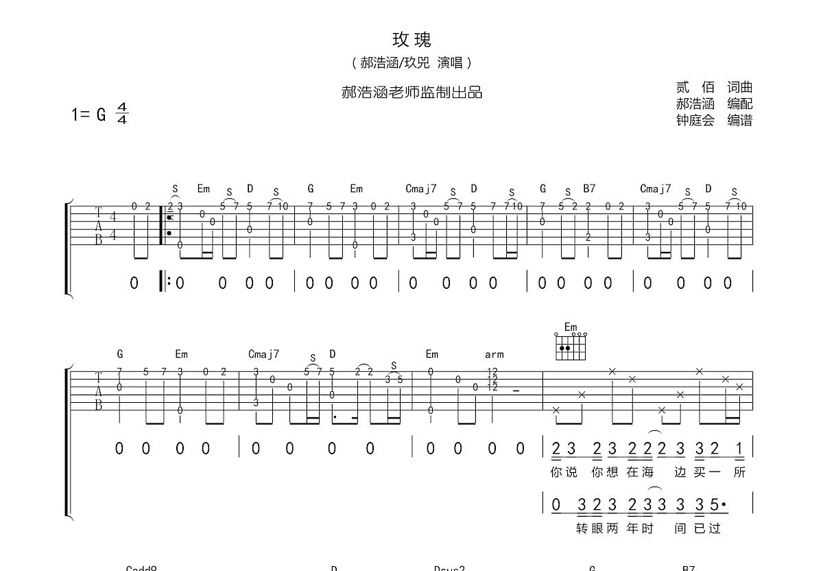 玫瑰吉他谱_郝浩涵_G调弹唱