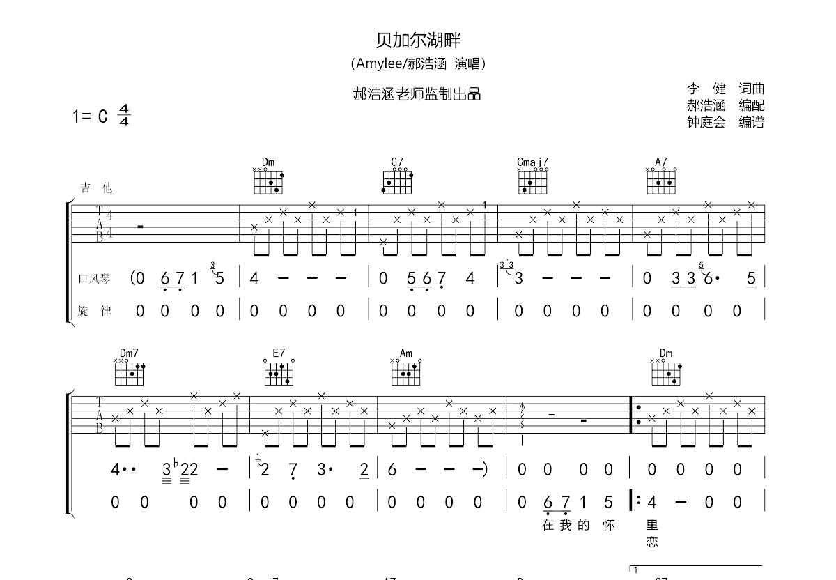 贝加尔湖畔吉他谱_郝浩涵_C调弹唱