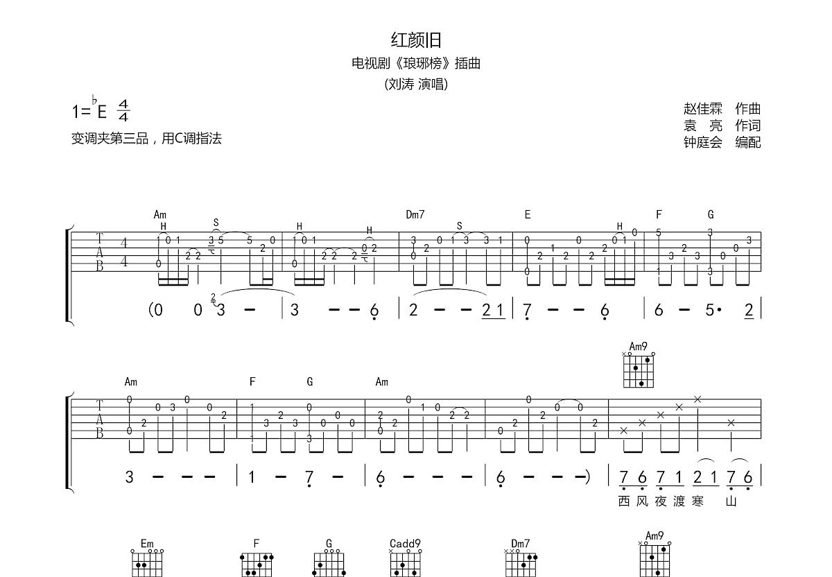 红颜旧吉他谱_刘涛_C调弹唱