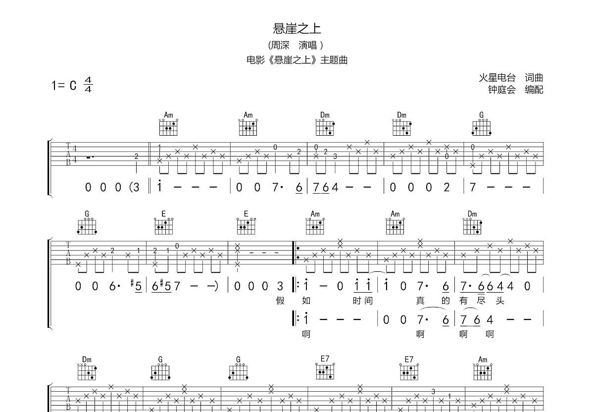 悬崖之上吉他谱_周深_C调弹唱
