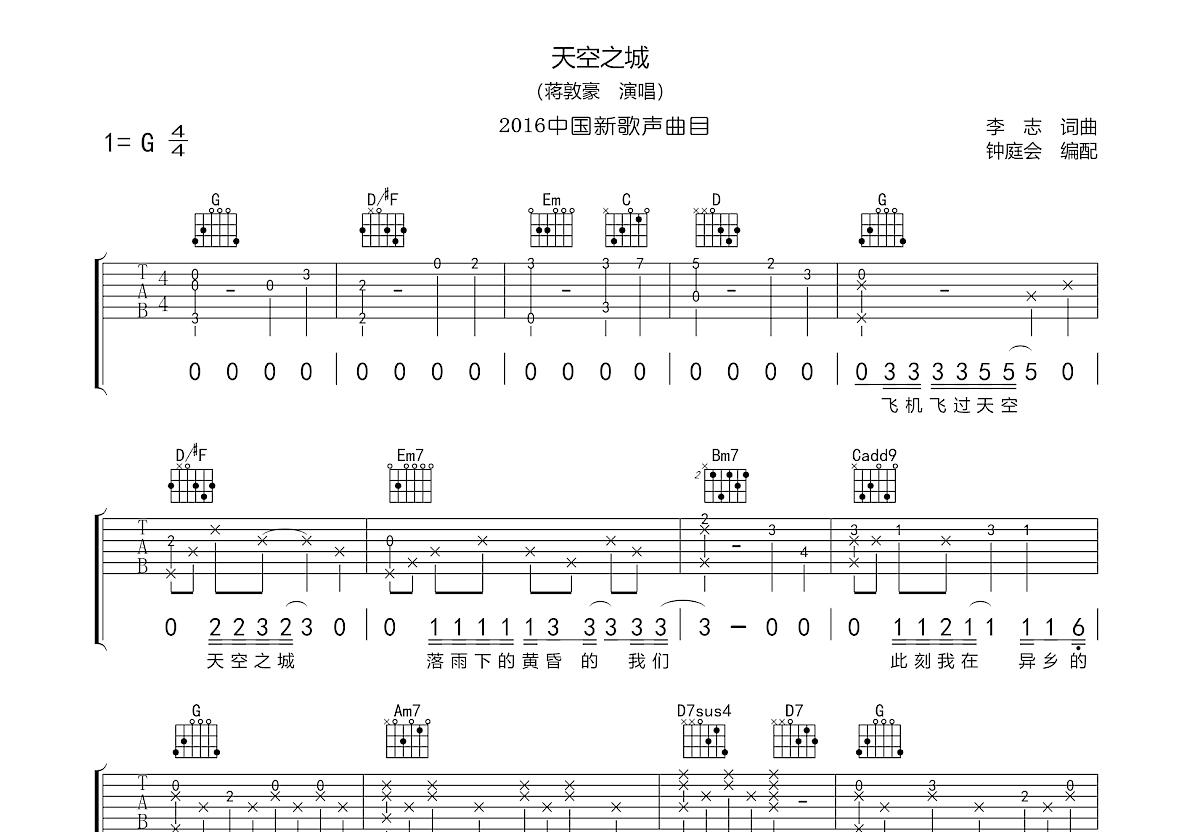 天空之城吉他谱_蒋敦豪_G调弹唱