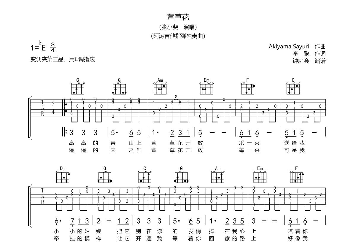 萱草花吉他谱_阿涛_C调指弹