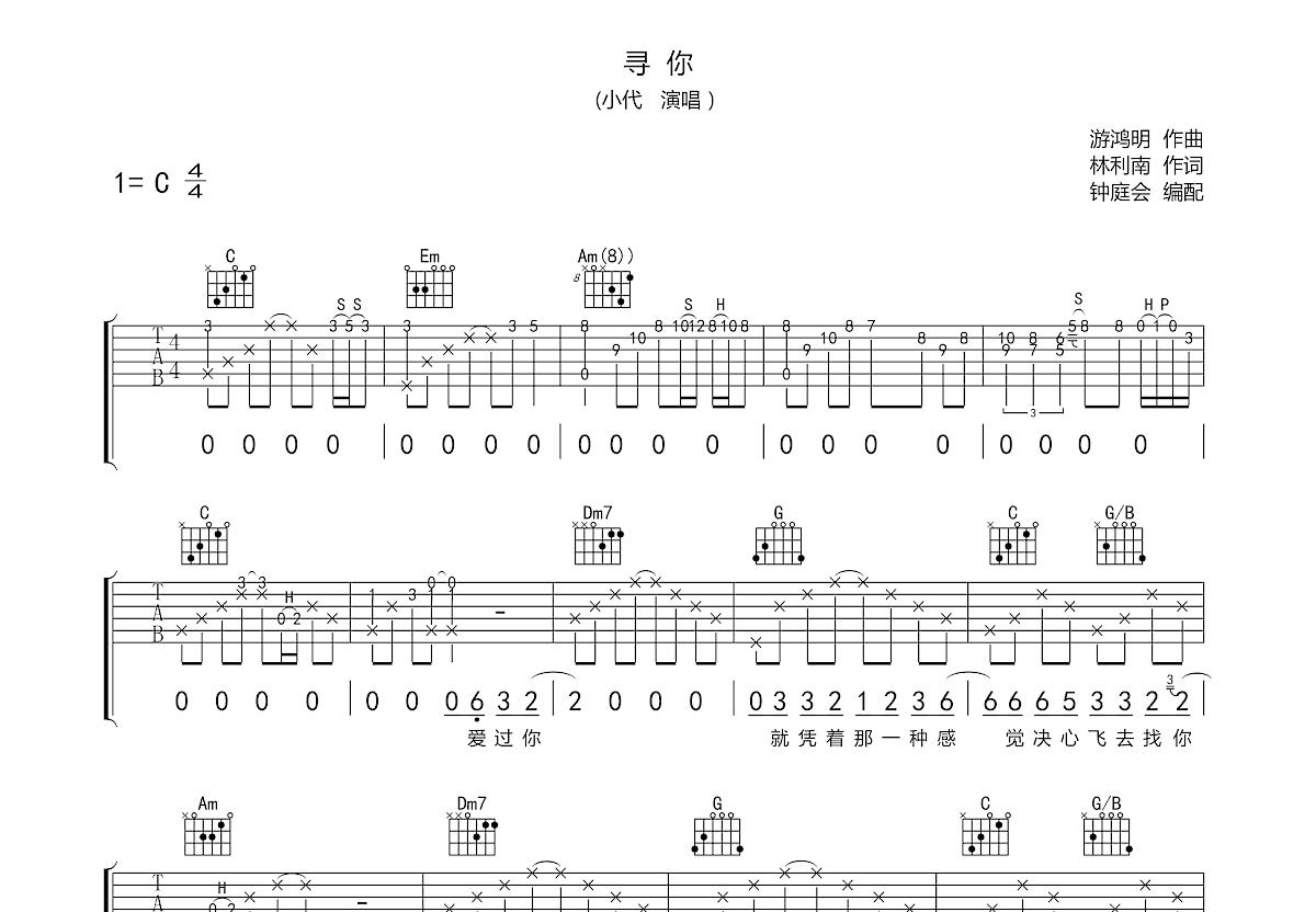 寻你吉他谱_小代_C调弹唱