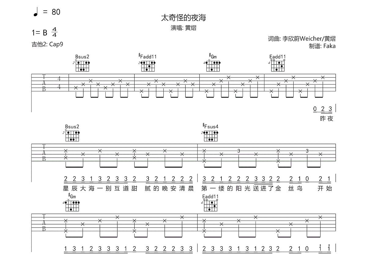 太奇怪的夜海吉他谱_黄熠_B调弹唱