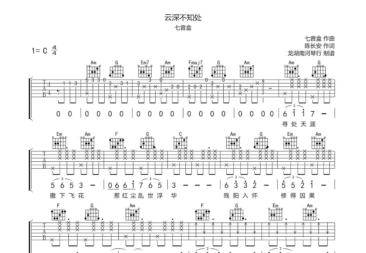 云深不知处吉他谱_七音盒_C调弹唱