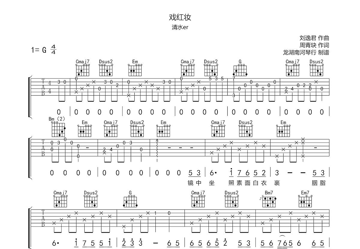 戏红妆吉他谱_清水er_G调弹唱