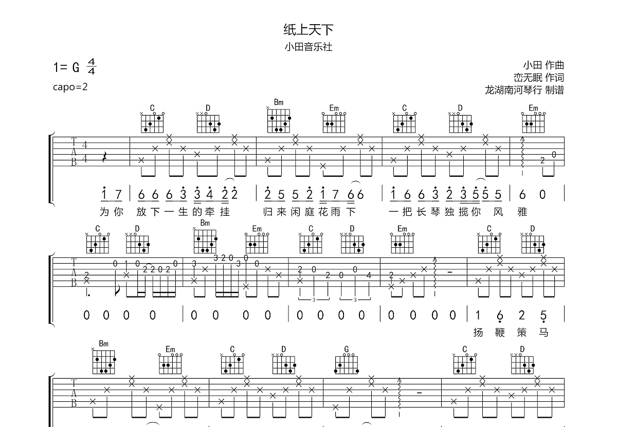 纸上天下吉他谱_小田音乐社_G调弹唱