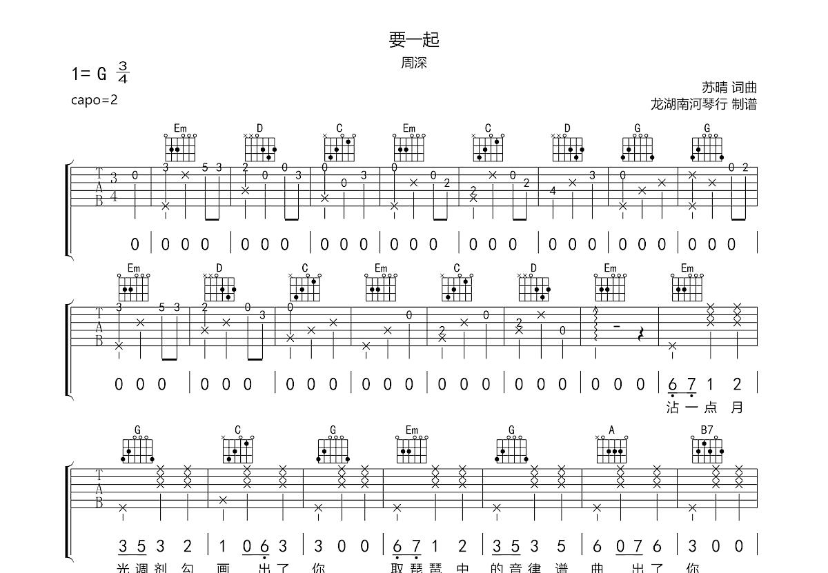 要一起吉他谱_周深_G调弹唱