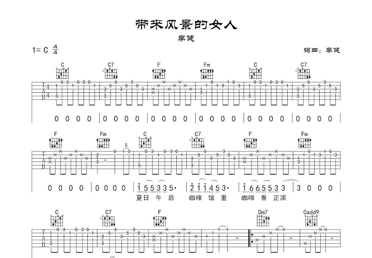 带来风景的女人吉他谱_李健_C调弹唱