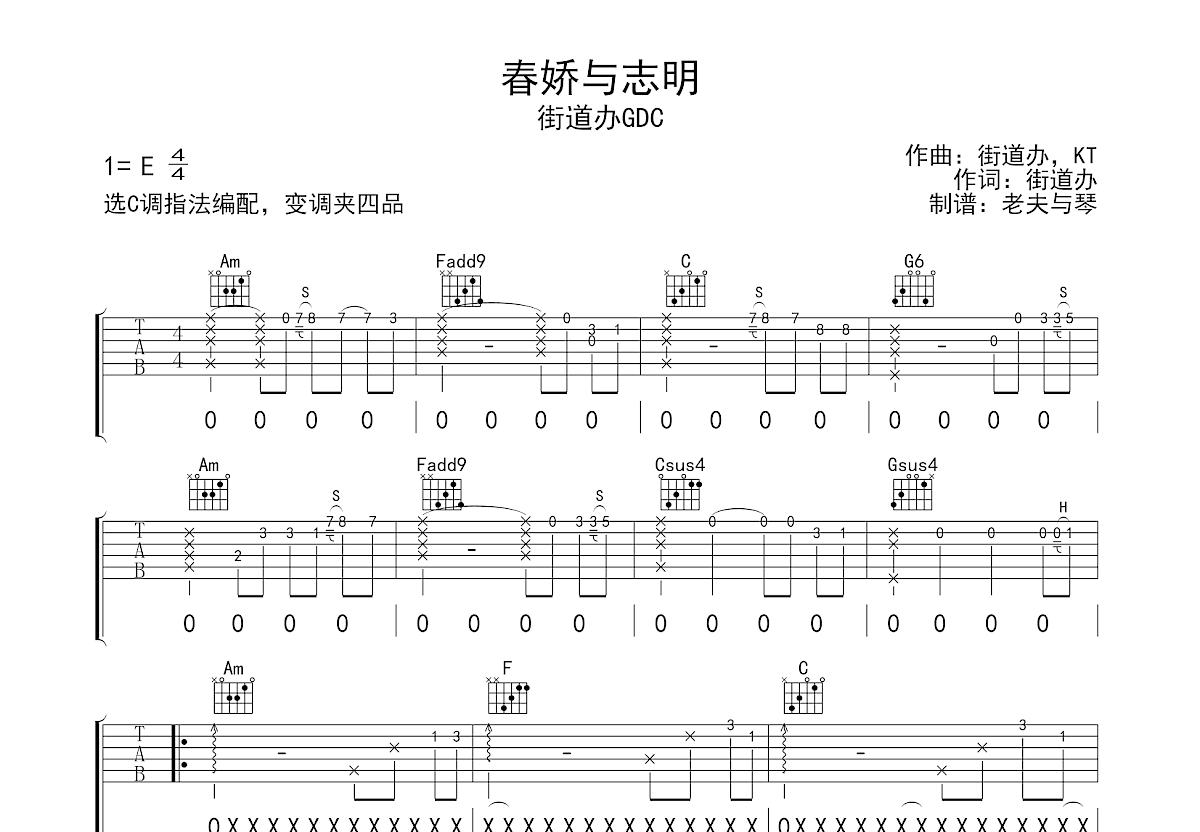 春娇与志明吉他谱_街道办_C调弹唱