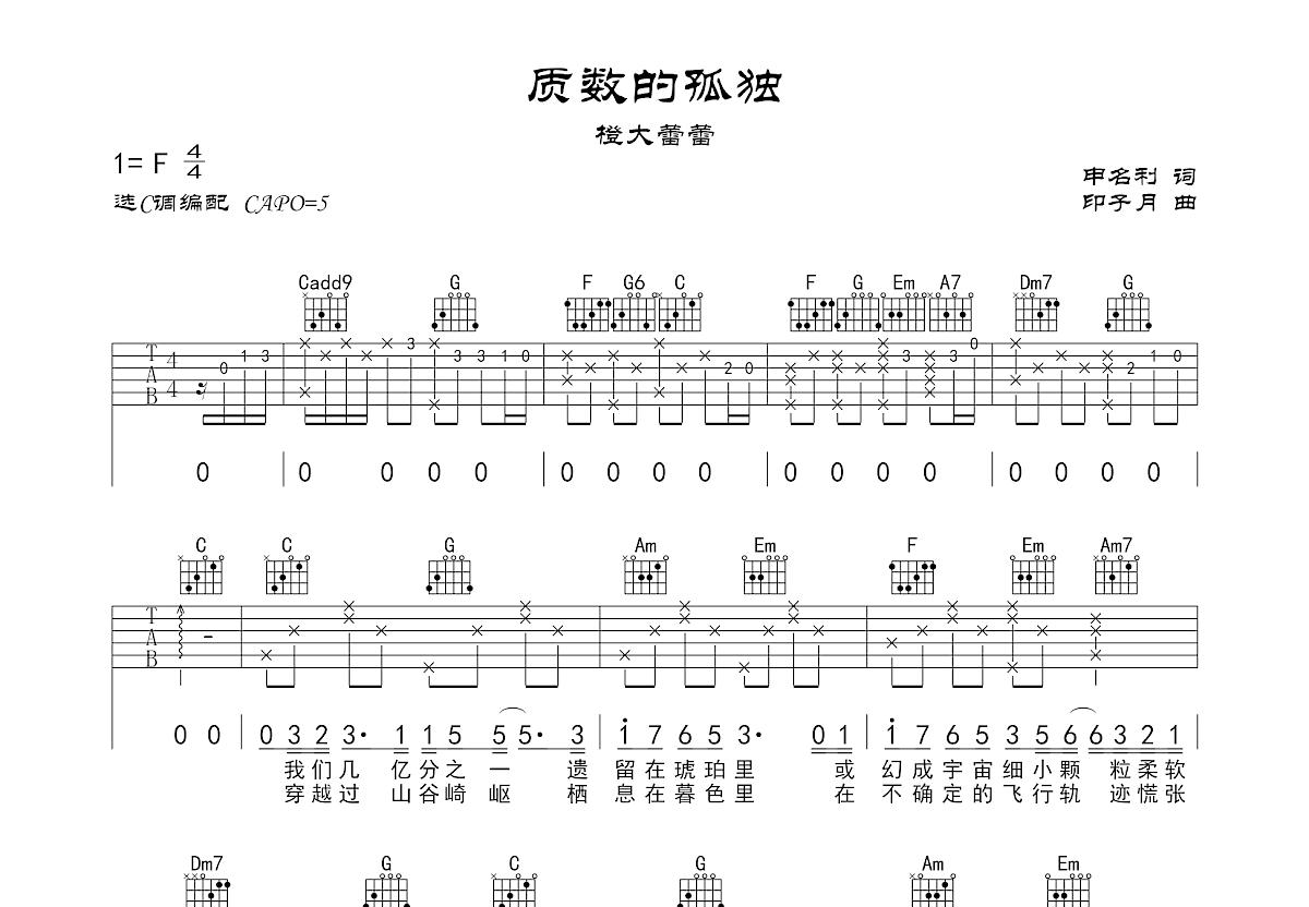 质数的孤独吉他谱_橙大蕾蕾_C调弹唱