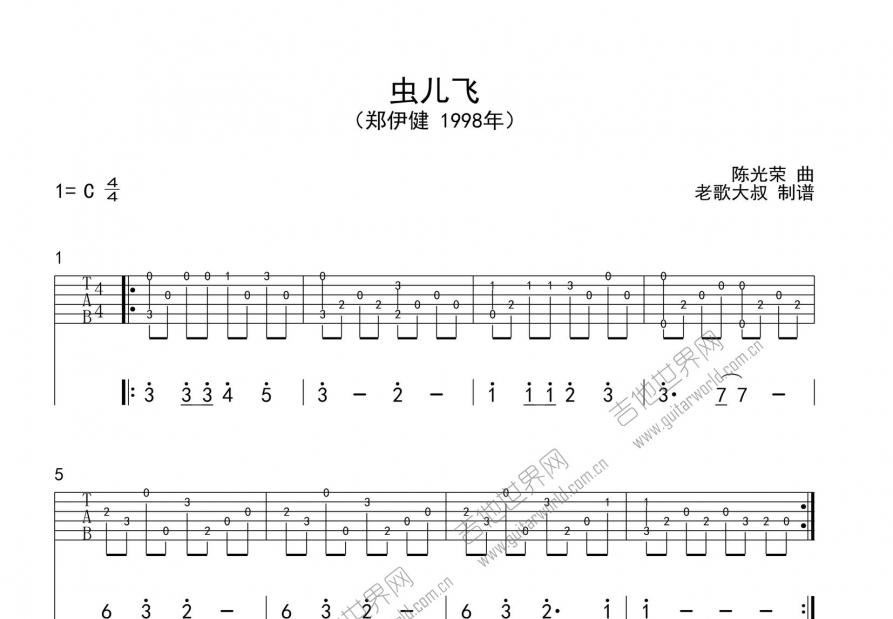 虫儿飞吉他谱_陈光荣_C调指弹