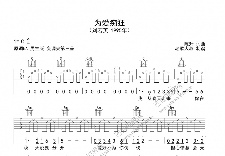 为爱痴狂吉他谱_刘若英_C调弹唱