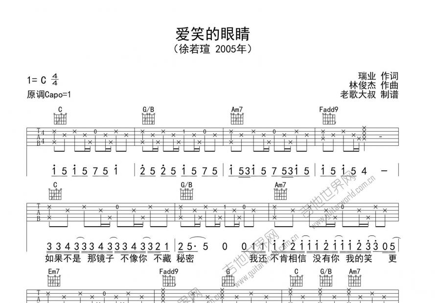 爱笑的眼睛吉他谱_徐若瑄_C调弹唱