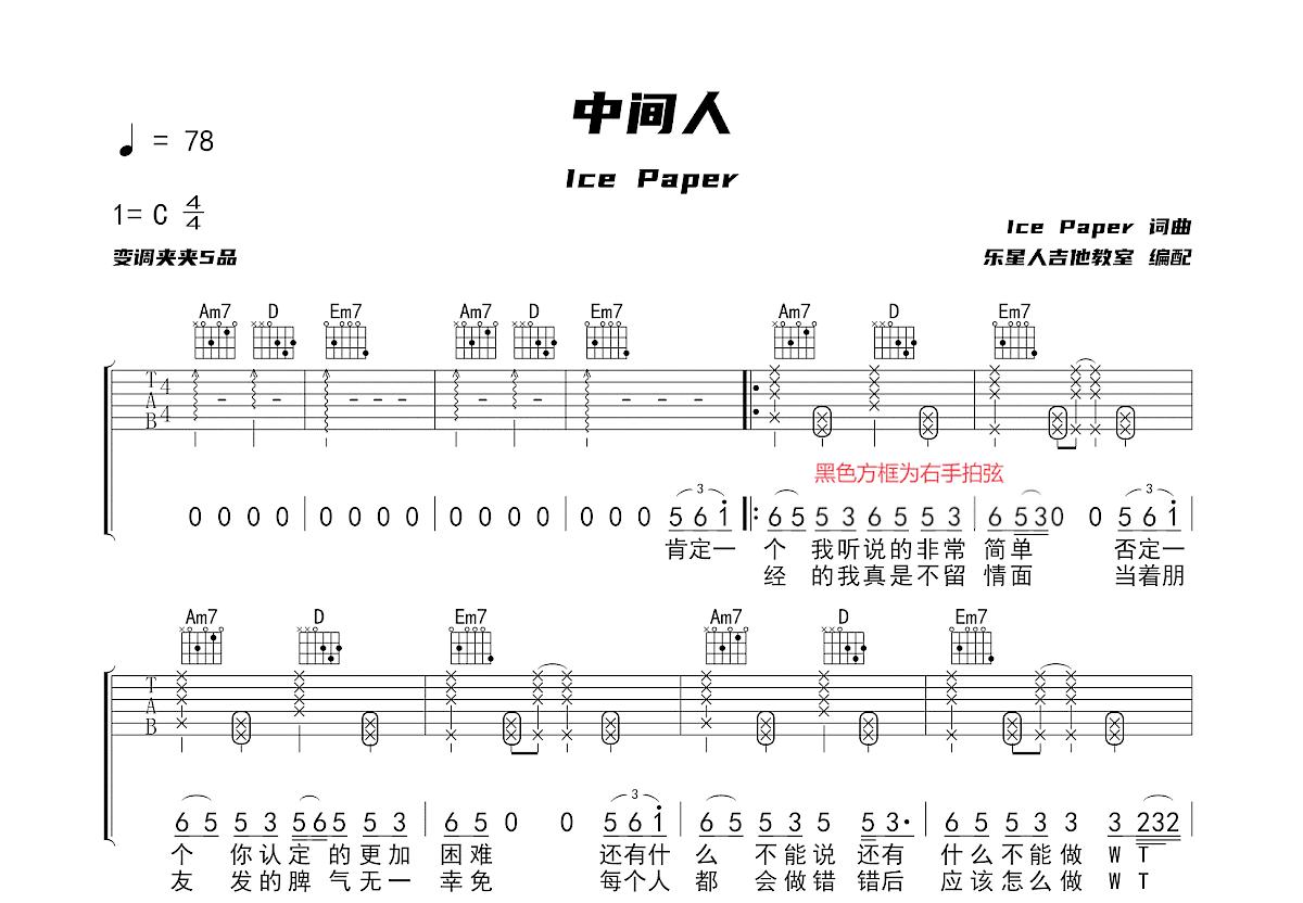 中间人吉他谱_Ice Paper_G调弹唱