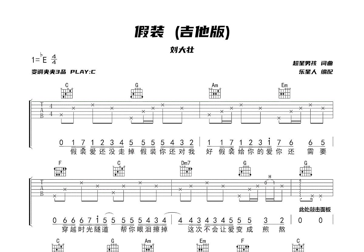 假装吉他谱_刘大壮_C调弹唱
